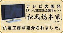 和風総本家で紹介されました。