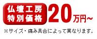 20万円〜